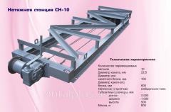TENSION STATION SN-10