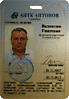 Identification antonov_ukr 1073 card
