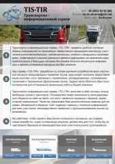 Transport and information server