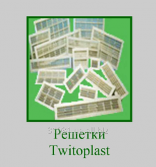 Решетка Twitoplast