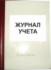 Журнал учета в твердом переплете.