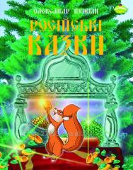 Російські казки. Олександр Пушкін / Русские