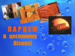 Пластифікатор ПАРЦЕМ в цеглі