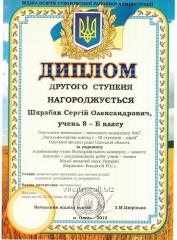 Дипломы в Украине Купить дипломы сравнить цены товаров allbiz  Дипломы