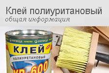 Клей полиуретановый двухкомпонентный для монтажа плитки