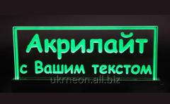 Акрилайти