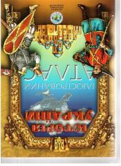 Історія України Ілюстрований Атлас ІПТ