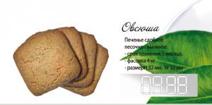 Печенье Овсюша