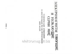 Электромагнит 94-ДН,  код товара 39616