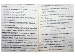 Частотометр В80 48-52 Гц., код товара 39798