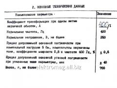 Трансформатор силовой ОСМ1-2, 5,  код товара...
