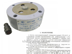Siloizmenâemyj sensor tenzorezistornyj DST-1.0,