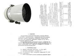 Pyrometric Converter full radiation ppt-142, item