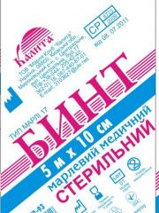 Bandage 5*10 sterile, Kiev, Ukraine, the price to