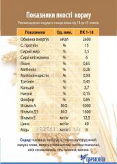 Полнорационный комбикорм ПК 1-18