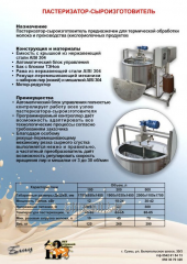 Pasteurizer cheese processing machine for heat