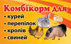 Полнорационный комбикорм с травяной мукой Кролик