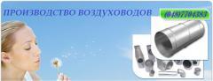 Воздуховоды спирально-навивные и фасонные изделия