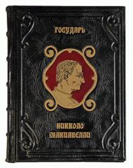 Book 'Sovereign. Niccolo Machiavelli'