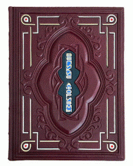 Books in leather cover 'Great aphorisms,