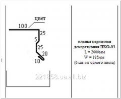 Планка карнизная декоративная ПКО - 01