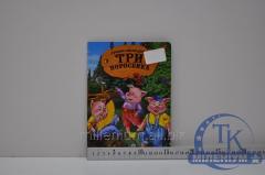 """Книга """"Лучшие сказки детям"""""""
