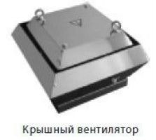 Крышный вентилятор SRV