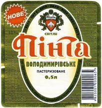 Beer bottle production Ukraine