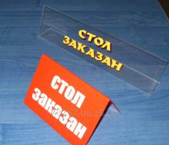 Таблички на стіл