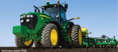 Тракторы серии 7030