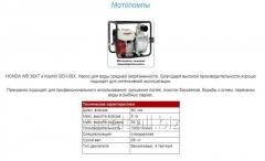 Motor-pump for water