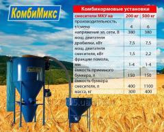Мини завод КомбиМикс универсальный