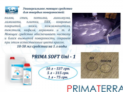 Universal detergent for firm surfaces of PRIMA