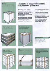 Cardboard corner protective