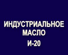 Масло И-20А индустриальное ГОСТ 20799-88, цена