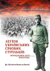 """Миколи Лазарович """"Легіон Українських"""
