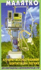 Аппарат искусственной вентиляции лёгких (ИВЛ)