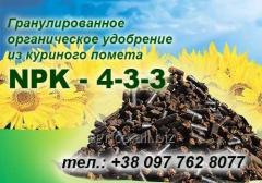 The granulated organic NPK 5-3-3 fertilizer
