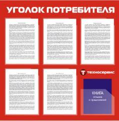 Куточок споживача, Київ, покажчики інформаційні