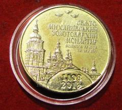 Памятная медаль Євромайдан-2013