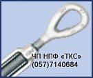 Talrep DIN 1480 ring hook.