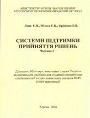 Лепа Є.К., Міхеєв Є.К., Крініцин В.В. Системи