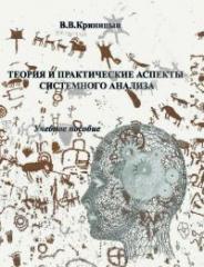 Крініцин В.В. Теорія і практичні аспекти