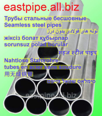 Pipes steel, pipes steel seamless