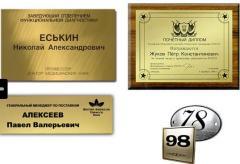 Таблички именные металлические , Киев , таблички