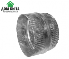 The mm coupling 75 from galvanized metal with a