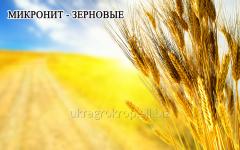 Микроудобрения Микронит - Зерновые