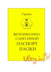 Passport of the Apiary (Veterinary and Sanitary)