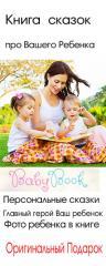 Персональная книга сказок про вашего ребенка