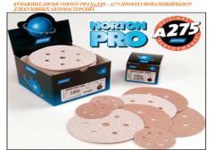ПАПЕРОВІ ДИСКИ NORTON PRO No-Fil® - A275